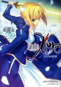 Fate/Zero 3