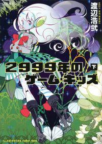 渡辺浩弐/竹/TAGRO『2999年のゲーム・キッズ(下)』表紙