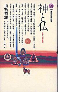 神と仏 / 日本人の宗教観