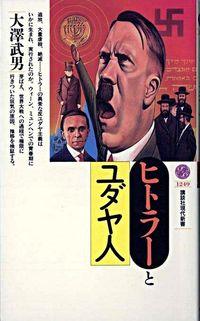 ヒトラーとユダヤ人