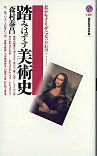 踏みはずす美術史 私がモナ・リザになったわけ 講談社現代新書