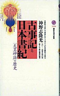 古事記と日本書紀 / 「天皇神話」の歴史