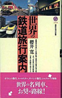 世界の鉄道旅行案内