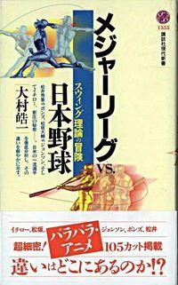 メジャーリーグvs.日本野球 / スウィング理論の冒険
