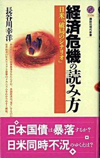 経済危機の読み方 / 日米「破局のシナリオ」