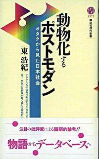 動物化するポストモダン / オタクから見た日本社会