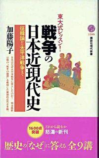 戦争の日本近現代史 / 東大式レッスン! 征韓論から太平洋戦争まで