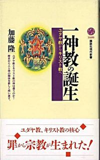 一神教の誕生 (講談社現代新書)