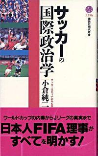 サッカーの国際政治学