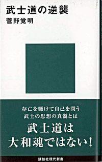 武士道の逆襲 講談社現代新書 ; 1741