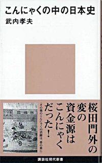 こんにゃくの中の日本史 講談社現代新書 ; 1833
