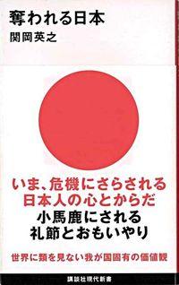 奪われる日本(にっぽん)