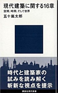 現代建築に関する16章 / 空間、時間、そして世界