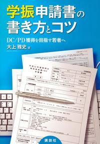 学振申請書の書き方とコツ / DC/PD獲得を目指す若者へ
