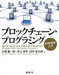 ブロックチェーン・プログラミング / 仮想通貨入門