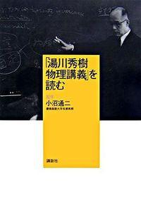「湯川秀樹物理講義」を読む