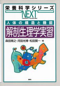 解剖生理学実習 人体の構造と機能 栄養科学シリーズNEXT