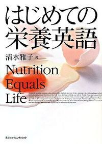 はじめての栄養英語