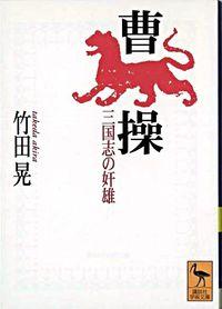 曹操 (講談社学術文庫)
