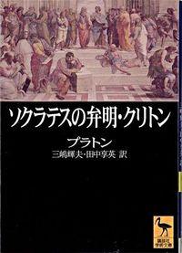 ソクラテスの弁明/クリトン