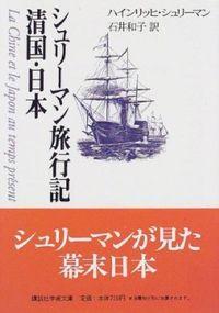 シュリーマン旅行記清国・日本(にっぽん)