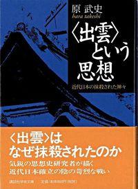 〈出雲〉という思想 / 近代日本の抹殺された神々