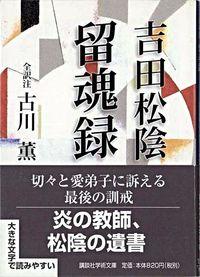 吉田松陰留魂録 (講談社学術文庫)