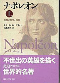 ナポレオン 上 (講談社学術文庫)