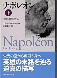 ナポレオン 下 (講談社学術文庫)