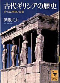 古代ギリシアの歴史 (講談社学術文庫)