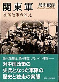 関東軍 / 在満陸軍の独走
