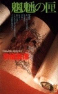 魍魎の匣 / 超絶のミステリ