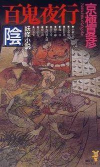 百鬼夜行ー陰 / 妖怪小説
