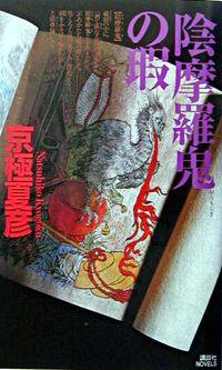陰摩羅鬼の瑕(京極夏彦/著)