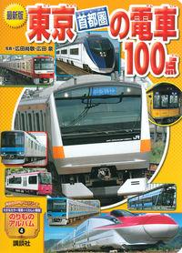東京首都圏の電車100点 最新版