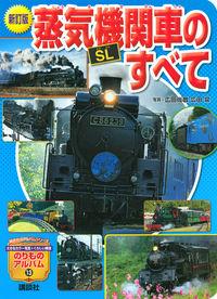 蒸気機関車「SL」のすべて 新訂版