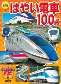 はやい電車100点 最新版
