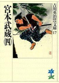 宮本武蔵 4