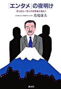 「エンタメ」の夜明け / ディズニーランドが日本に来た!
