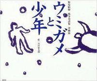 ウミガメと少年 : 野坂昭如戦争童話集沖縄篇