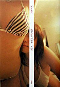 赤坂真理『彼が彼女の女だった頃』表紙