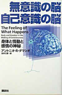 無意識の脳自己意識の脳 / 身体と情動と感情の神秘