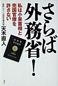 さらば外務省! / 私は小泉首相と売国官僚を許さない