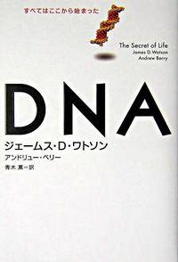 DNA / すべてはここから始まった