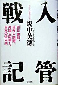 入管戦記 / 「在日」差別、「日系人」問題、外国人犯罪と、日本の近未来
