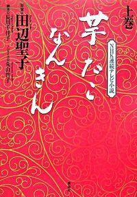 芋たこなんきん 上巻 / NHK連続テレビ小説
