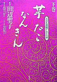 芋たこなんきん 下巻 / NHK連続テレビ小説