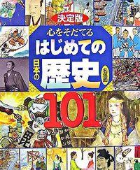 心をそだてるはじめての日本の歴史名場面101 / 決定版