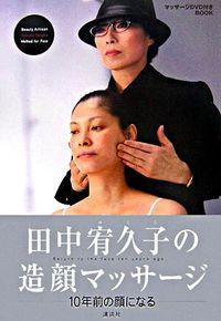 田中宥久子の造顔マッサージ / 10年前の顔になる