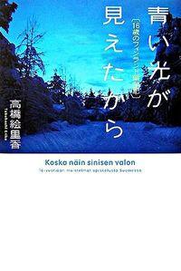 青い光が見えたから / 16歳のフィンランド留学記